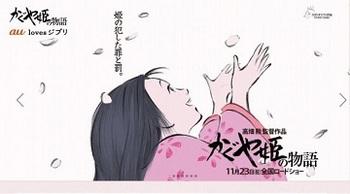 かぐや姫の物語.jpg