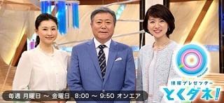 とくダネ!.jpg