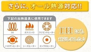 スーパーストーンバリア オール熱源に対応図.jpg