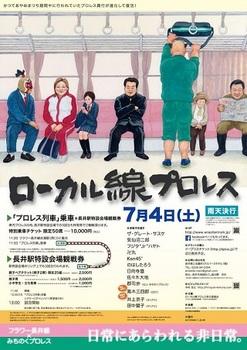 ローカル線プロレスポスター.jpg