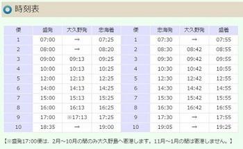 大三島フェリー時刻表.jpg