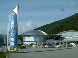 道の駅スカイドーム神岡.jpg