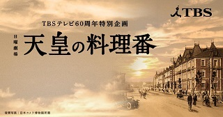tenno_no_ryoriban.jpg