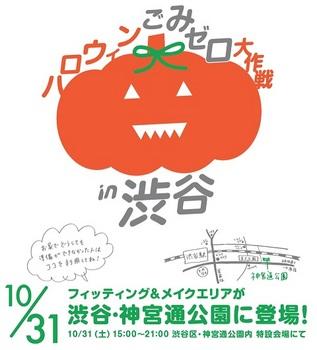 ハロウィン2015渋谷区ポスター.jpg